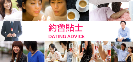 約會貼士 Dating Advice
