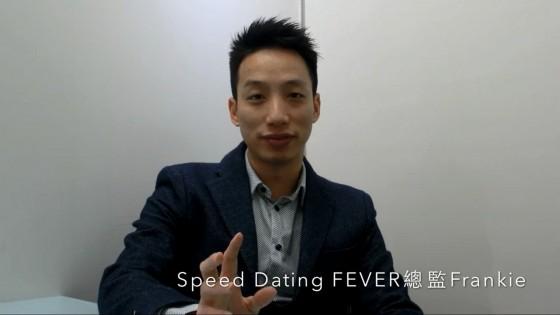 【MENCLUB 訪問】Speed Dating 注意事項