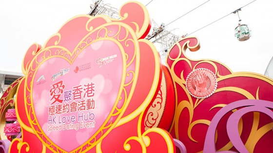 HK Love Hub<br>(Largest-ever Speed Dating Party in HK)