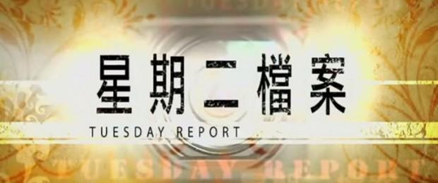 《星期二檔案》探討香港女多男少現象