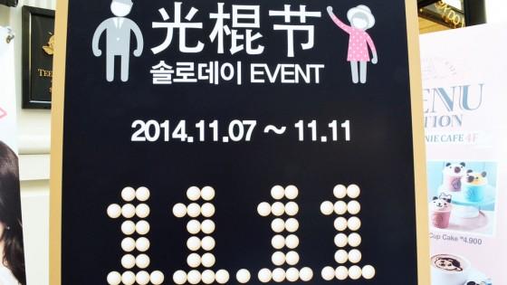 FEVER X Expedia【智遊單身節極速配】- 首爾站