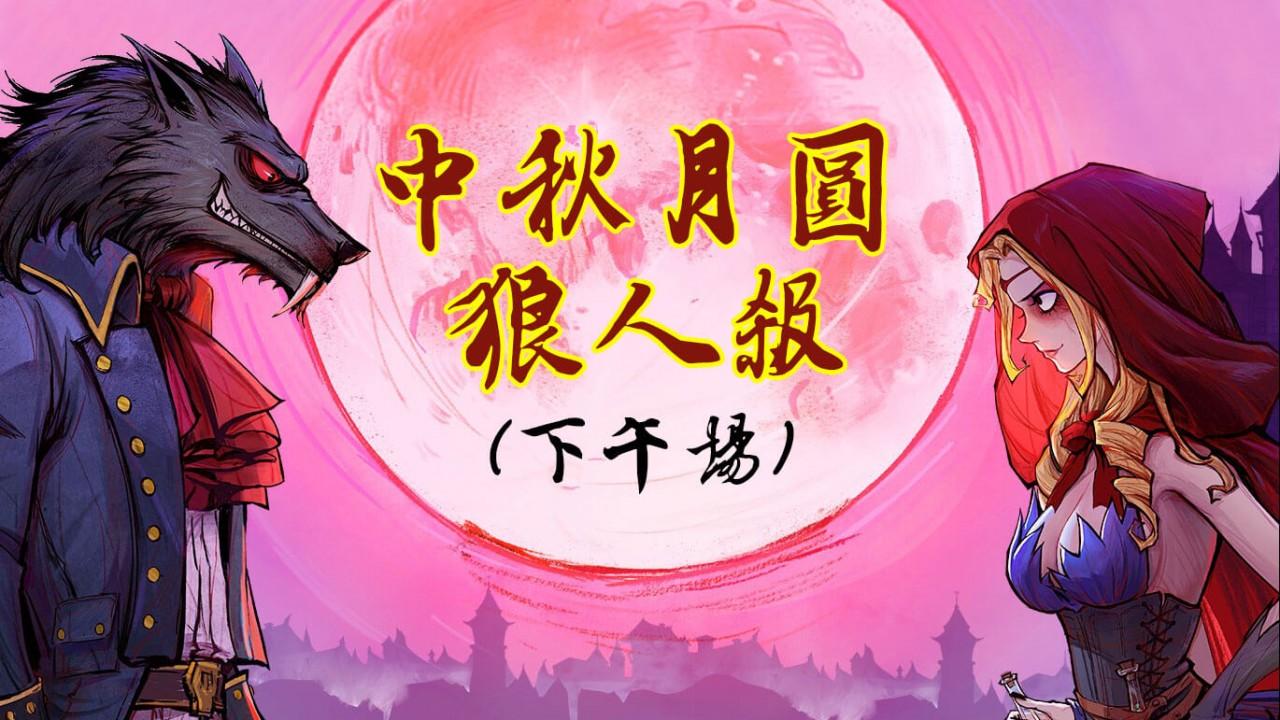 中秋月圓狼人殺 (下午場)